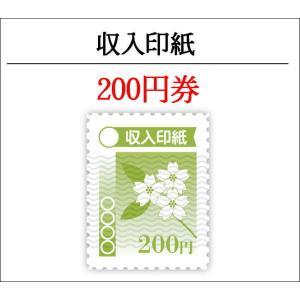 収入印紙200円1枚(収入印紙・ポイント消化)(3万円でさらに送料割引)|ticketking