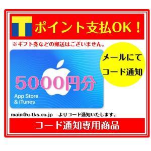 コード専用 アップル Apple iTunes Card アイチューンズ App Store & i...