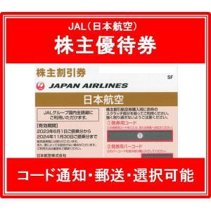 JAL(日本航空)株主優待券(3万円でさらに送料割引)