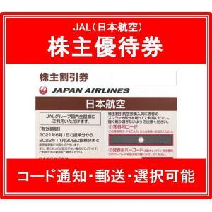 【発券用コードをメールでお知らせ】JAL(日本航空)株主優待券