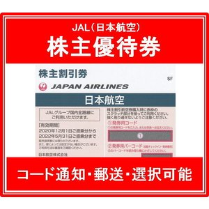 【コード通知 又は 郵送 選択可能】JAL(日本航空)紺色 株主優待券 有効期限2020年12月1日...
