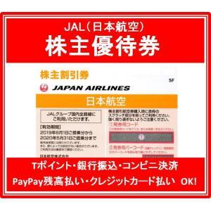 カード決済OK JAL(日本航空)株主優待券 有効期間2020年5月31日まで(ポイント消化)