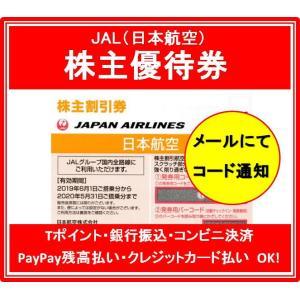 カード決済OK【発券用コードをメールでお知らせ】JAL(日本航空)株主優待券 有効期限2020年5月...
