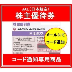 カード・PayPay可【発券用コードをメールでお知らせ】JAL(日本航空)株主優待券 期限2021年5月31日ご搭乗分まで延長されました