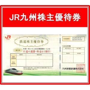 カード・PayPay可 JR九州鉄道株主優待券 有効期限2021年5月31日まで延長されました(3万...