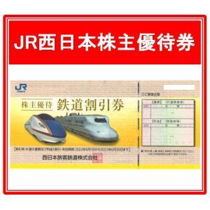 JR西日本の50%OFF株主優待鉄道割引券です。 詳細はこちら⇒http://www.westjr....