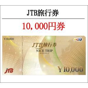 JTB旅行券10000円券ナイストリップNICETRIPゆう...