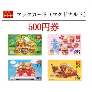 送料無料 マックカード500円券(マクドナルド)(お食事券・ギフト券・商品券・金券・ポイント)
