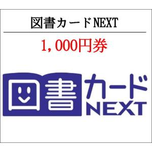図書カードNEXT1000円券(ギフト券・商品券・金券・ポイ...