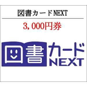 送料無料 図書カードNEXT3000円券(ギフト券・商品券・金券・ポイント消化)