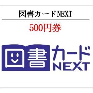 図書カードNEXT500円券(ギフト券・商品券・金券・ポイン...