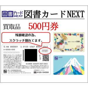 買取品 図書カードNEXT500円券(ギフト券・商品券・金券...