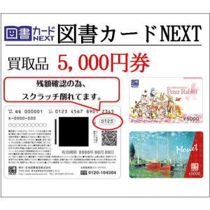 買取品 図書カードNEXT5000円券(ギフト券・商品券・金...