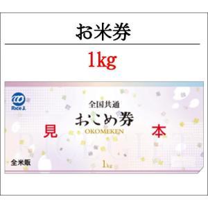 全国共通お米券(お食事券・ギフト券・商品券・金券・ポイント消化)(3万円でさらに送料割引)|ticketking