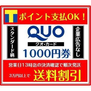 クオカードQUO1000円券スタンダード柄(ギフト券・商品券・金券・ポイント消化)(3万円でさらに送料割引)