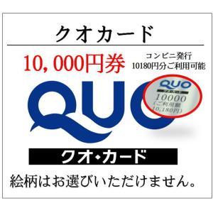 クオカードQUO10000円券コンビニ発行10,180円分ご...