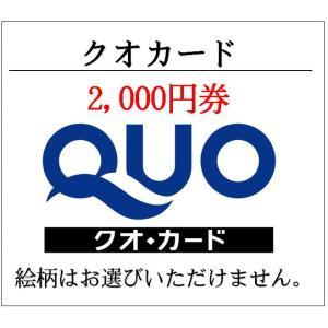 クオカードQUO2000円券企業広告柄(ギフト券・商品券・金券・ポイント消化)(3万円でさらに送料割引) ticketking