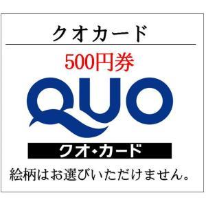 送料無料 クオカードQUO500円券 広告柄(ギフト券・商品券・金券・ポイント消化) ticketking