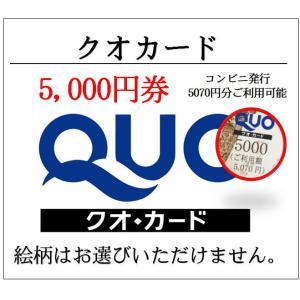クオカードQUO5000円券コンビニ発行5070円分ご利用可...