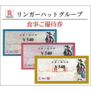 リンガーハットグループ食事ご優待券540円券(お食事券・ギフト券・商品券・金券・ポイント消化)(3万円でさらに送料割引)|ticketking