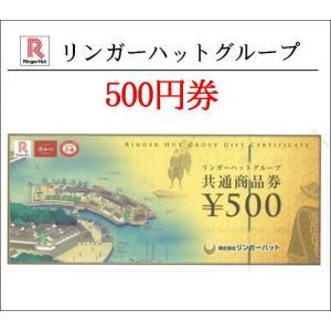 リンガーハットグループ共通商品券500円券(お食...の商品画像