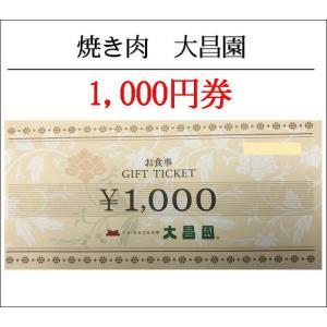 焼肉大昌園お食事GIFT TICKET1000円券(お食事券・ギフト券・商品券・金券・ポイント消化)(3万円でさらに送料割引)|ticketking