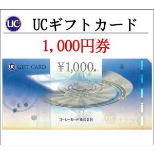 新品UCギフトカード1000円券ユーシー正規専用封筒付(ギフ...