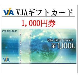 新品VJA(VISA)ギフトカード1000円券VJA正規専用...