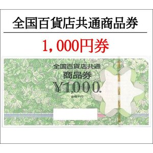 期間・数量限定 全国百貨店共通商品券1000円券(ギフト券・商品券・金券・ポイント)(3万円でさらに送料割引)
