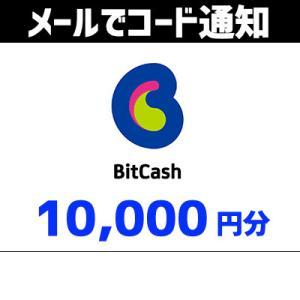 土日祝でも当日コード通知・BitCash ビットキャッシュ 10,000クレジット(10,000円分) Tポイント利用OK ポイント消化|ticketmonster