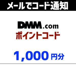 土日祝でも当日コード通知・DMMポイントコード 1,000P(1,000円分) Tポイント利用OK ...