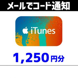iTunesギフトカード1,250円分です。 有効期限はありません。  コードは登録されたメールアド...