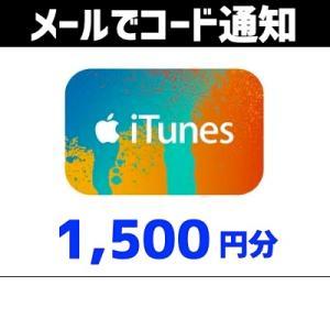 土日祝でも当日コード通知・iTunes ギフトカード 1,500円分 Tポイント利用OK ポイント消...