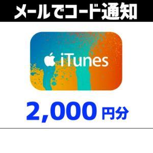 土日祝でも当日コード通知・iTunes ギフトカード 2,000円分 Tポイント利用OK ポイント消...