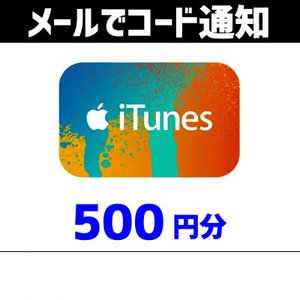 土日祝でも当日コード通知・iTunes ギフトカード 500円分 Tポイント利用OK ポイント消化 ...