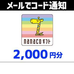 nanacoギフトカード2,000円分です。 有効期限は2021年3月31日  コードは登録されたメ...