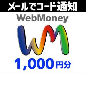 土日祝でも当日コード通知・WebMoney ウェブマネー 1,000P(1,000円分) Tポイント利用OK ポイント消化|ticketmonster