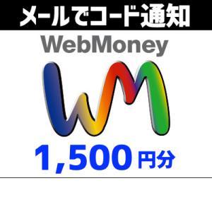 土日祝でも当日コード通知・WebMoney ウェブマネー 1,500P(1,500円分) Tポイント利用OK ポイント消化|ticketmonster