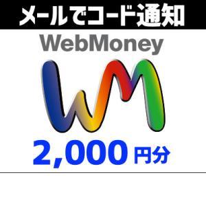 土日祝でも当日コード通知・WebMoney ウェブマネー 2,000P(2,000円分) Tポイント利用OK ポイント消化|ticketmonster