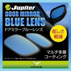 RX-8   ドアミラー ブルーレンズ サイドミラー  SE3P  03/04〜   ビーナス ジュピター