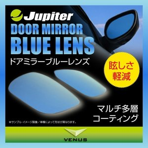 アルテッツァ ドアミラー ブルーレンズ サイドミラー SXE10系(MC後) 01/05〜 ジュピター