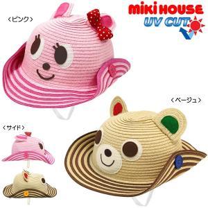 ミキハウス MIKIHOUSE プッチー&うさこペーパー帽子...