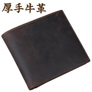 潮牛 送料無料 札入れ仕切りあり 本革 牛革 レザー メンズ 二つ折り財布 ウォレット ダークブラウン色
