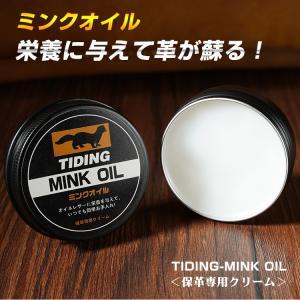 ミンクオイルを含む動物性の油分を主成分とし、皮革に栄養分が深く浸透することで保革します。皮革に新しい...