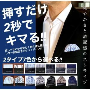 ポケットチーフ メンズ 結婚式 台紙付き スクエア型 パフ型 ストライプ柄 二次会 パーティー ジュリオロッシ|tiemarket