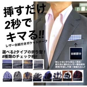 ポケットチーフ メンズ チェック柄 台紙付き 結婚式 二次会 パーティー ビジネス フォーマル パフ型 スクエア型 ジュリオロッシ|tiemarket