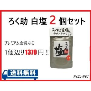ろく助 塩 白塩 顆粒タイプ 150g 2個セット メール便配送