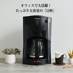 コーヒーメーカー 大容量 ACJ-B120HU アーバングレー タイガー ガラス サーバー 1.6L|tiger-online