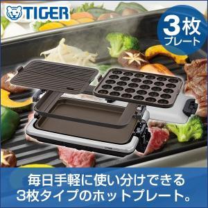 ホットプレート CRV-G300SN シルバー タイガー これ1台 3枚プレート たこ焼き 焼き肉 収納 耐久 安全構造 タイガー魔法瓶 PayPayモール店