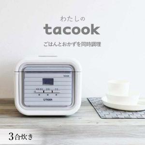 炊飯器 タイガー 3合 JAJ-A552WS ホワイト タイガー マイコン 炊飯ジャー tacook 一人暮らし 同時調理 新生活